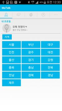 모두의톡 : 가장쉬운 랜덤채팅 apk screenshot