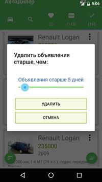 АвтоДилер apk screenshot