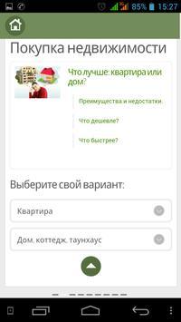 Недвижимость для чайников apk screenshot