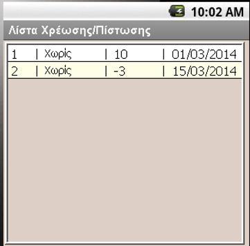 Τεφτέρι apk screenshot