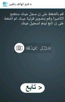 فتح الهاتف بالعين prank apk screenshot