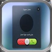 كشف المتصل المجهول - رقم واسم icon