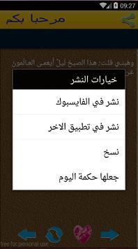 اقوال وحكم المتنبي 2016 apk screenshot