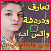 شات واتس اب - بنات  المغرب icon