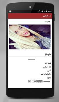 شات واتس اب - بنات  المغرب apk screenshot