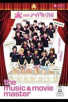 HMV フリーペーパー ISSUE234 HMVアイドル学園 poster
