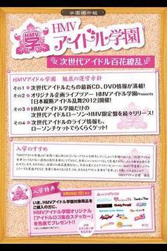 HMV フリーペーパー ISSUE234 HMVアイドル学園 apk screenshot