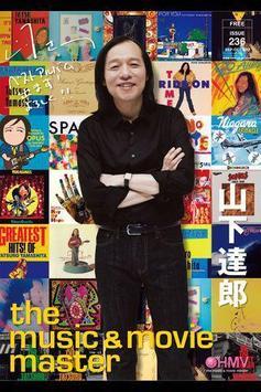 HMV フリーペーパー ISSUE236 シティ・ポップ特集 poster