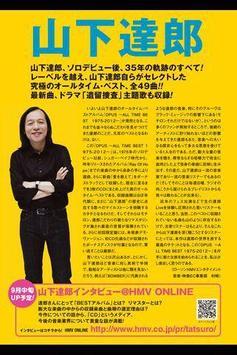 HMV フリーペーパー ISSUE236 シティ・ポップ特集 apk screenshot
