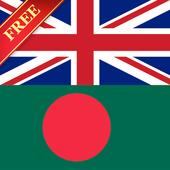 Offline English Bangla Dict. icon