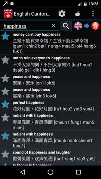 Offline Cantonese English Dict apk screenshot