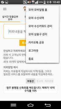 투자왕모야 apk screenshot