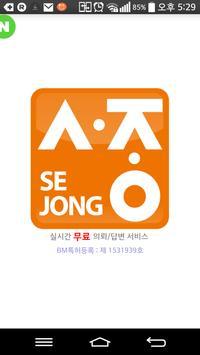세종광고 poster