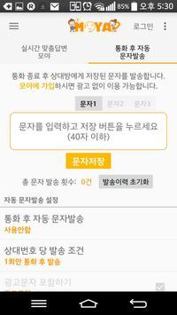 세종광고 apk screenshot