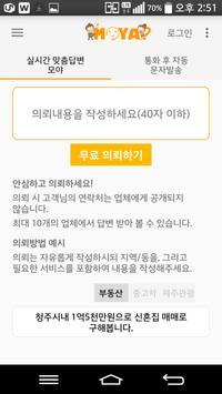 스마트모야 apk screenshot