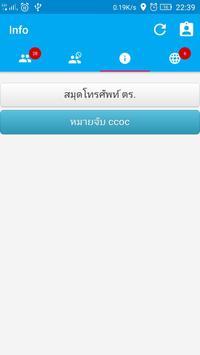 Cyber Police Chat apk screenshot