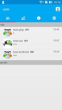 EDline apk screenshot