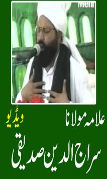 Moulana Siraj Uddin Siddiqui poster