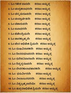 Ayyappa Saranugosha poster
