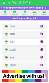 Hara Bhara MP apk screenshot