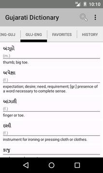 English to Gujarati Dictionary poster