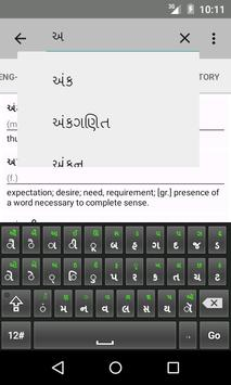 English to Gujarati Dictionary apk screenshot