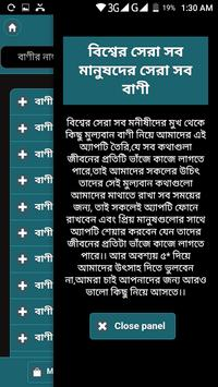 অতি প্রয়োজনীয় সেরা ১০১ বাণী apk screenshot