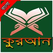 Quran Bangla-কুরআন বাংলা icon