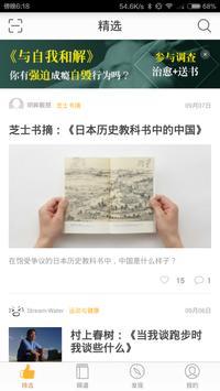 芝士~专属年轻人的书籍推荐社区 poster