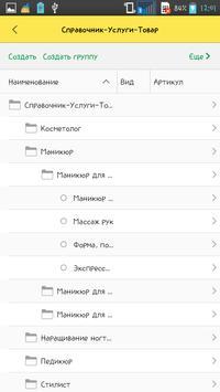 Услуги салона красоты apk screenshot