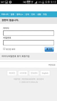 스누라이프(snuLife) apk screenshot