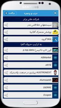 شرکت یاب apk screenshot