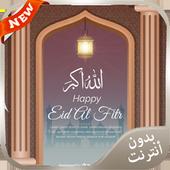 رسائل تهنئة عيد الفطر 2016 icon