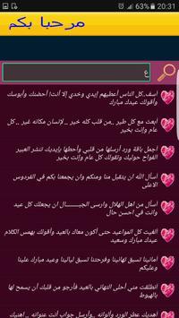 رسائل تهنئة عيد الفطر 2016 apk screenshot