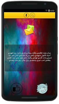رسائل حب جزائرية ساخنة 2017 apk screenshot