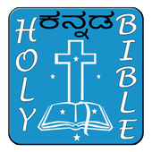 Kannada Bible icon