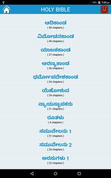 Kannada Bible apk screenshot