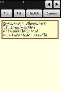 Buddha Words พุทธวจนะ 2.0 apk screenshot