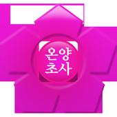온양초사초등학교 총동문회, 반갑다 친구야! icon