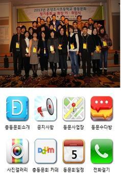 온양초사초등학교 총동문회, 반갑다 친구야! poster