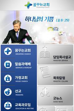 꿈꾸는교회, 하나님의 기쁨 poster