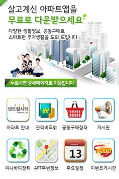 센트럴시티, 대전  도안 6단지 poster