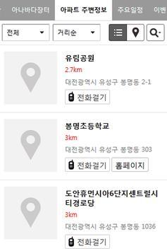 센트럴시티, 대전  도안 6단지 apk screenshot