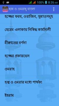 হজ্জ ও ওমরাহ্ | Hajj Bangla apk screenshot