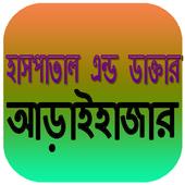 হাসপাতাল & ডাক্তার - আড়াইহাজার icon