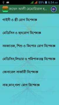 হাসপাতাল & ডাক্তার - আড়াইহাজার apk screenshot