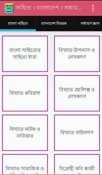 সাহিত্য।বাংলাদেশ।সাধারণ জ্ঞান apk screenshot