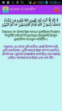 কালেমাসমূহ আরবী ও বাংলায় apk screenshot