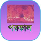 পরকাল Porokal Jibon icon
