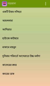 পরকাল Porokal Jibon poster